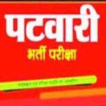 Rajasthan-Patwari-Previous-year paper 2020 pdf download