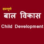 बाल विकास एवं शिक्षाशास्त्र in Hindi